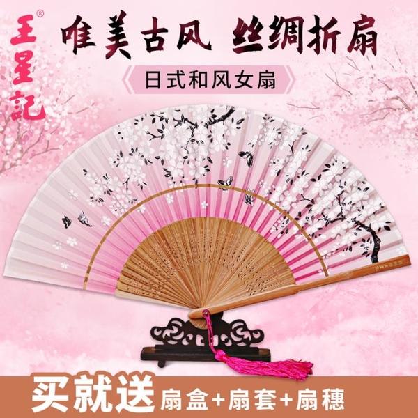 扇子王星記中國復古風日式和風便攜隨身迷你十里桃花女士折疊小扇 怦然新品