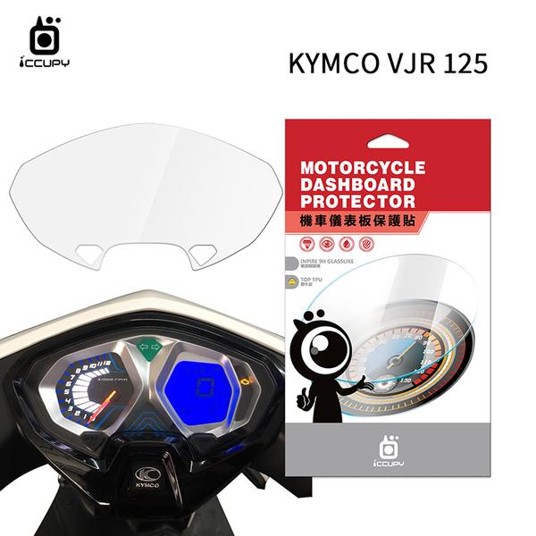 ◇KYMCO 光陽 VJR 125 機車儀表板保護貼【犀牛皮】軟性 儀表貼 螢幕貼 TPU 透明膜 貼膜 保護膜