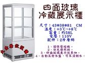 桌上型玻璃展示冰箱/單門玻璃玻箱/展示櫥/展示冰箱/58L/四面玻璃冷藏櫃/大金