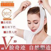 儀面罩小V部塑形致法令紋雙下巴繃帶睡眠神器 街頭布衣