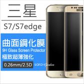 三星 S7 Edge G930 G935 3D曲線滿版 鋼化玻璃貼 保護貼 鋼化膜 保護膜