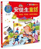 Kids童話屋:安徒生童話
