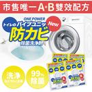【F0451】《不必手刷!搞定頑污》AB雙效配方清潔泡泡粉 洗衣機清潔 馬桶清潔 水管清潔