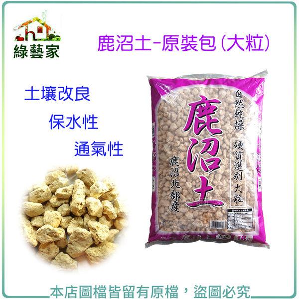 【綠藝家】鹿沼土-大粒16公升原裝包