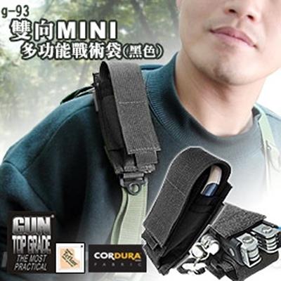 台灣製GUN雙向MINI多功能戰術袋(黑色)#G-93【AH05046】i-style居家生活