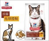 ☆寵愛家☆Hills希爾思成貓飼料 化毛配方 3.17kg