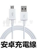 矮胖老闆 安卓充電線 充電線 MicroUSB 傳輸線 Samsung HTC SONY ASUS 小米 LG【A74】