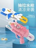 兒童玩具女孩大容量抽拉式高壓呲滋噴打水節搶仗男寶【少女顏究院】