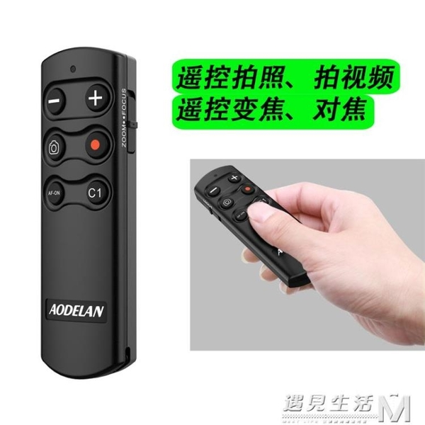 藍芽遙控器RMT-P1BTA適用索尼A7C A7S3 ZV1 A6400 A6600 A9 黑卡7 聖誕節鉅惠