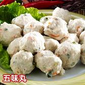 【魚丸、火鍋料】史家庄★五味丸(300g)