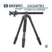 【聖影數位】BENRO 百諾 GoTravel系列 GA268TB2 反折鎂鋁合金三腳架套組