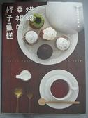 【書寶二手書T8/餐飲_EB4】烘焙幸福的杯子蛋糕_克勞蒂杯子蛋糕