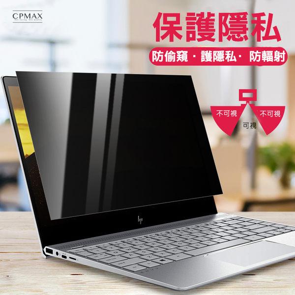 台灣現貨 防窺片 防窺膜 12.5吋 隱私保護 電腦液晶螢幕 筆記型電腦