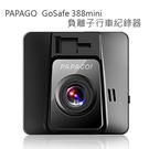 PAPAGO Gosafe 388mini 負離子行車紀錄器~送16G記憶卡+三孔點菸器插座