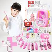 (中秋大放價)過家家玩具 兒童醫生玩具套裝醫藥工具箱男女孩寶寶打針護士玩具過家家