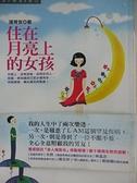 【書寶二手書T3/勵志_AHU】住在月亮上的女孩_張育宜