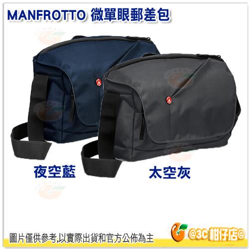 曼富圖 Manfrotto MB NX-M-BU 開拓者微單眼郵差包 正成公司貨 夜空藍 空拍機包 側背包 MB NX-M-GY MB NX-M-BU