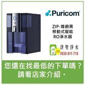 【津聖】普家康淨水 ZIP 免安裝移動式智能RO淨水器(尊爵黑)