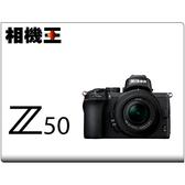 ★相機王★Nikon Z50 kit組〔含 16-50mm 鏡頭〕公司貨