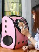 寵物包貓包寵物背包貓咪太空艙背包貓咪外出便攜雙肩背包狗狗背包    color shop