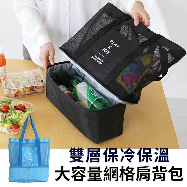 保溫袋-韓系雙層網格手提袋 外出旅遊保溫保冷袋 輕旅行 野餐必備【AN SHOP】