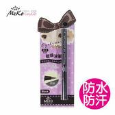 MEKO防水眼線液筆-黑【康是美】