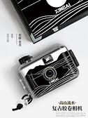 復古膠片相機傻瓜膠捲相機多次性防水照相機非一次性攝影禮物 傑克型男館
