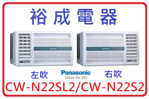 【高雄裕成電器‧分期0利率】國際牌Panasonic 左吹式窗型冷氣 CW-N22SL2