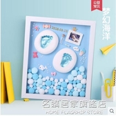 寶寶手足印泥胎毛紀念品相框新生的嬰兒手印腳印永久滿月百天禮物 NMS名購購居家