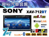 【SONY】XAV-712BT 7吋DVD/CD/MP3/iPod/iPhone/藍芽觸控螢幕主機