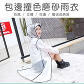 立體包邊撞色磨砂雨衣 可愛 特別 送禮【RC003】