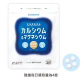 素晴館 三得利 suntory 鈣&鎂30日份(120錠)~鈣鎂錠~鈣+鎂