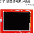 "2.8""TFT 液晶觸控顯示螢幕模組 For Arduino"