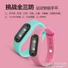 兒童計步器手環迷你學生運動電子計數器老人走路多功能卡路里手錶CY『新佰數位屋』