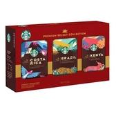 [預購] Starbucks 單一產區咖啡豆組每包 255公克 X 3入