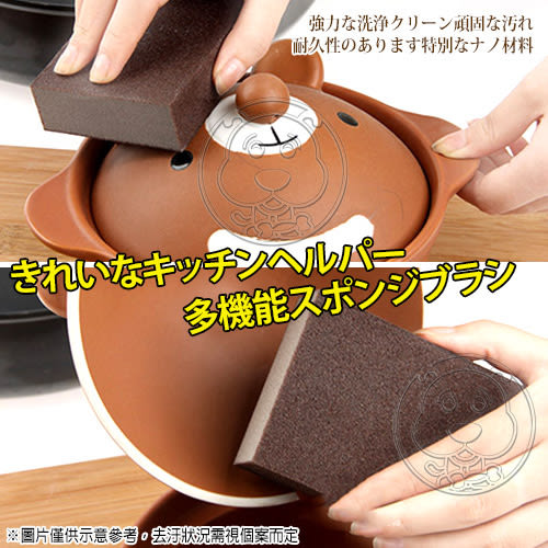 【培菓平價寵物網】 清潔幫手》奈米金剛砂廚房強力去污加厚海棉刷洗碗/個