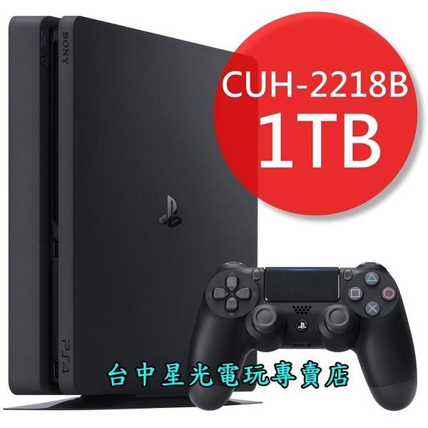送3款PC遊戲+機身貼【PS4主機 單機優惠組】 2218B 1TB 極致黑色 Slim版 薄型 【台中星光電玩】