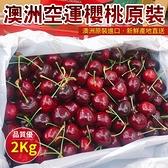 【果之蔬-全省免運】澳洲空運櫻桃2kg±10%(原箱)(不分尺寸)