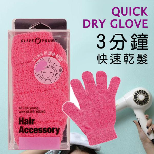 韓國oliveyoung快速乾髮手套(免運2入組)