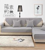 沙發墊四季通用布藝簡約現代防滑坐墊客廳沙發巾全蓋全包 限時85折