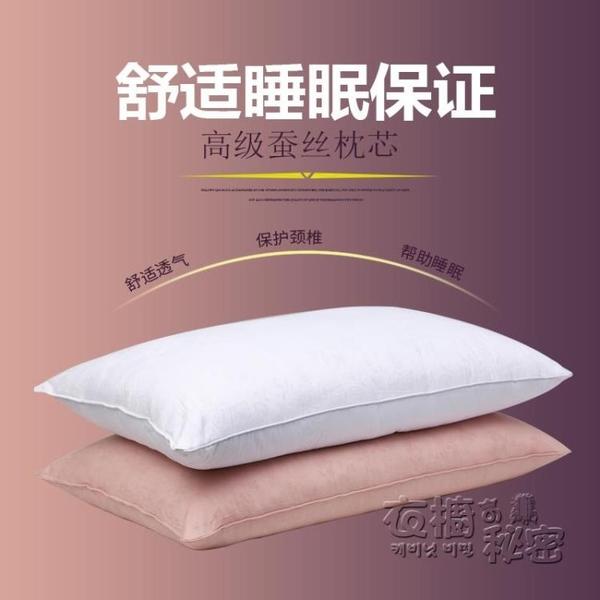 枕頭 桑蠶絲枕頭芯五星級酒店單人兒童助睡眠真絲枕一對拍兩個 衣櫥秘密