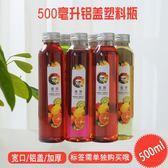 酵素瓶酵素桶發酵酵素果汁用塑料瓶鋁蓋寬口塑料瓶加厚可重復利用 WD一米陽光