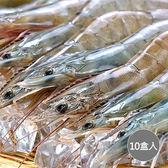 【愛上新鮮】台灣活力白蝦 10盒
