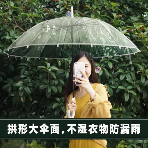 16骨透明雨傘長柄大號雙人女白色網紅雨傘自動加厚加大摺疊訂製傘 【蜜斯蜜糖】