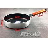 日式平底鍋家用寶寶不黏迷你小煎鍋商用牛排烙餅雞蛋生煎鍋電磁爐~  ~
