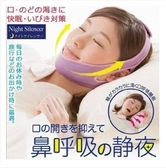 現貨止鼾帶 日本防張口呼吸張嘴睡覺矯正止鼾帶止鼾神器說夢話打呼嚕打鼾貼 Chic7