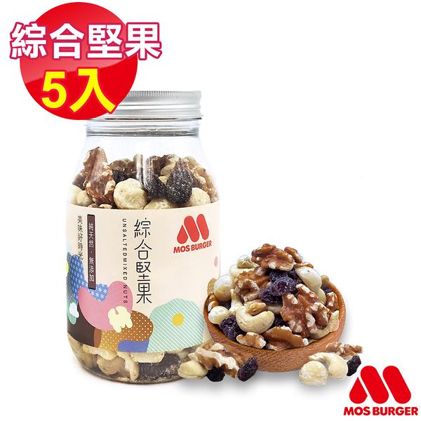 摩斯漢堡 [原味覺醒] 無調味綜合堅果 (230g/罐)(5入)(蔓越莓/夏威夷/核桃/腰果)