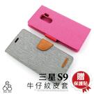 贈貼 MERCURY 牛仔紋 三星 S9 5.8吋 SM-G960 手機殼 插卡 支架 翻蓋 手機套 皮套 質感 側掀