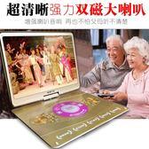 DVD 移動dvd影碟機家用高清兒童學習播放機器CD  LN1109 【極致男人】