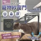 寵物紗窗門 大款 優質尼龍網 防抓咬磁鐵定位 寵物門活動紗門貓門狗門【BE0209】《約翰家庭百貨